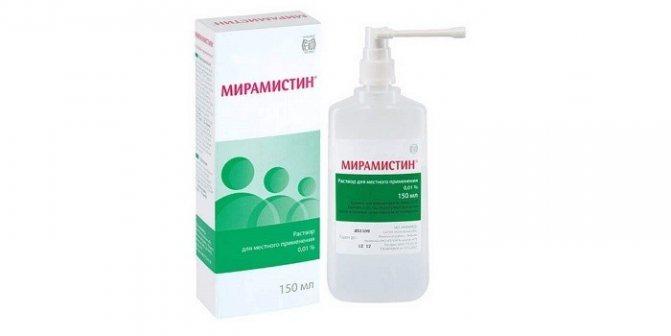 Мірамістин