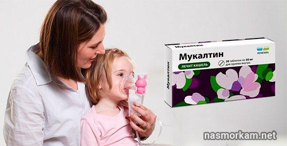 Мукалтин для дітей: інструкція. Як правильно пити?