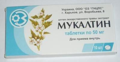 Мукалтин від мокрого кашлю