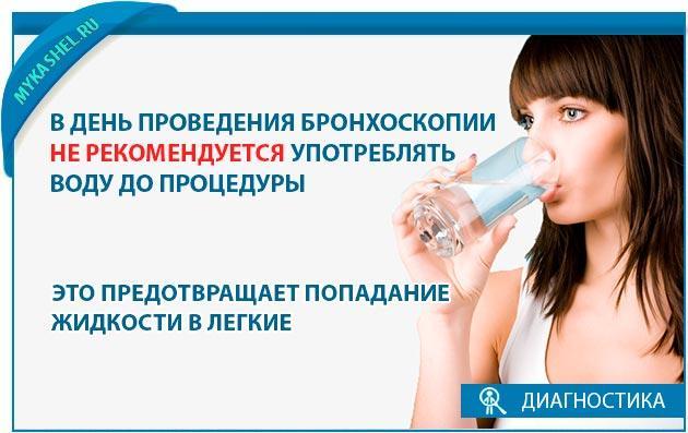 Чи не рекомендується пити воду перед бронхоскопией