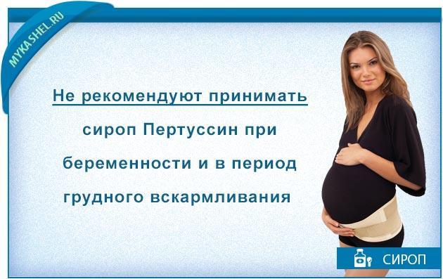 не рекомендують в вагітність і період грудного вигодовування пертуссин сироп