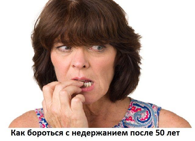 Нетрімання сечі у жінок после 50 років