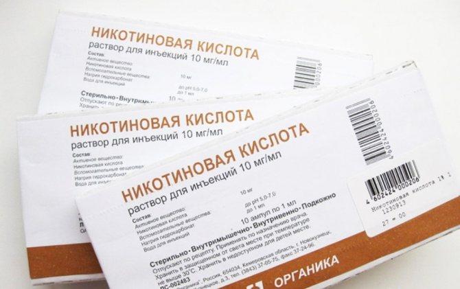 нікотинова кислота інструкція внутрішньом'язово