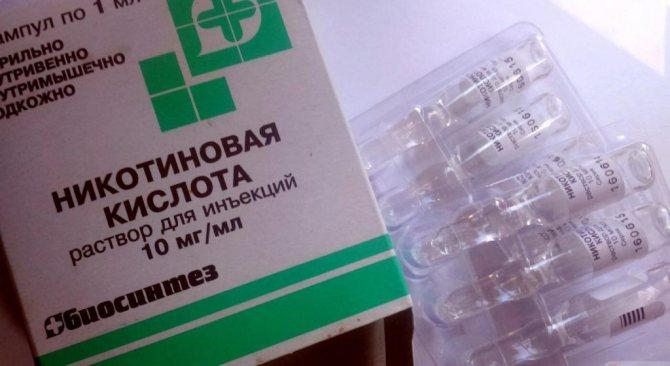 нікотинова кислота призначають відгуки