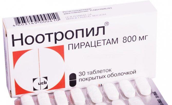 ноотропіл