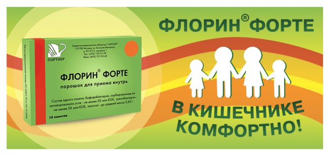 Про препарат - ФЛОРІНФОРТЕ