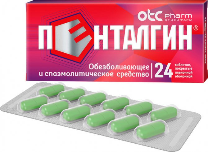Перед застосуванням препарату Пенталгін н