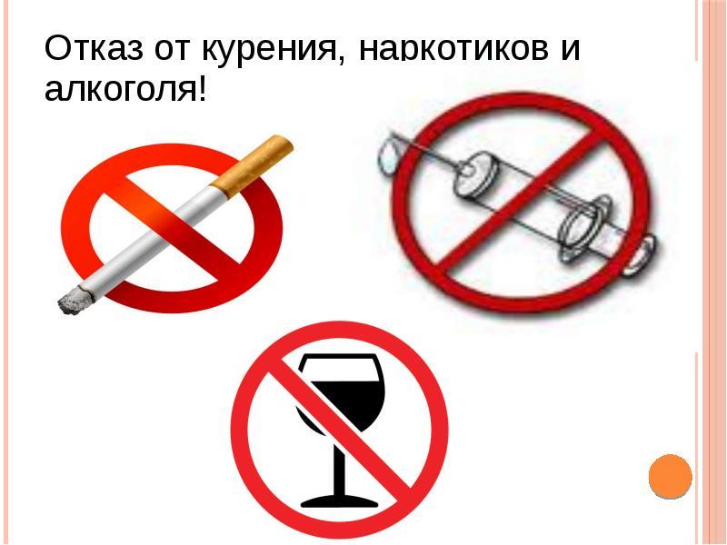 Відмова від куріння, наркотиків і алкоголю