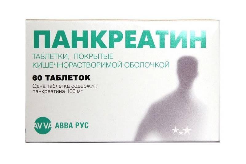 панкреатин таблетки