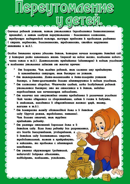 Перевтома у дитини симптоми