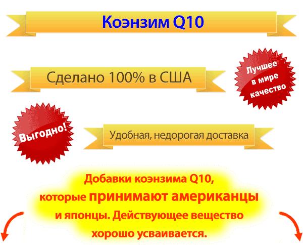 Харчові добавки, що містять Коензим q10