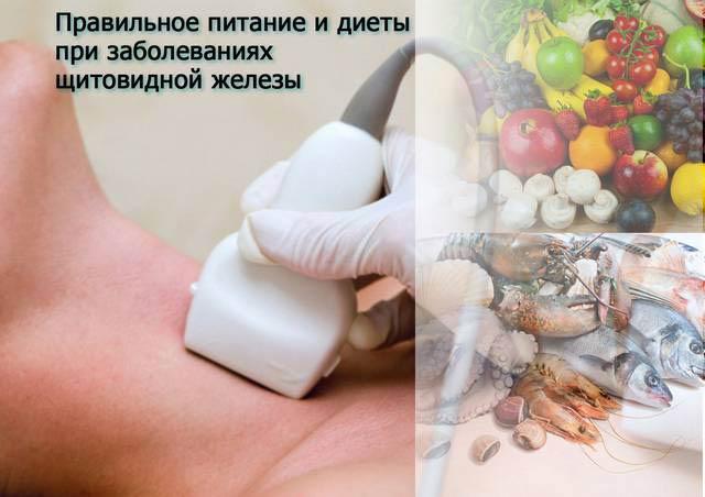 правильне харчування при захворюванні щитовидної залози