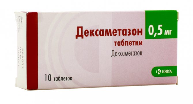 Преимущества дексаметазону