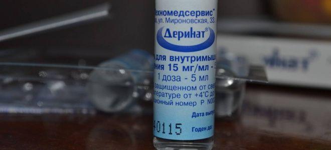 Препарат Деринат в уколах: показання до использование, дозуюч, Можливі побічні Дії