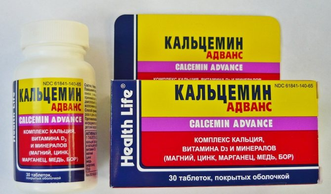 препарат Кальцемін адванс інструкція Із! застосування
