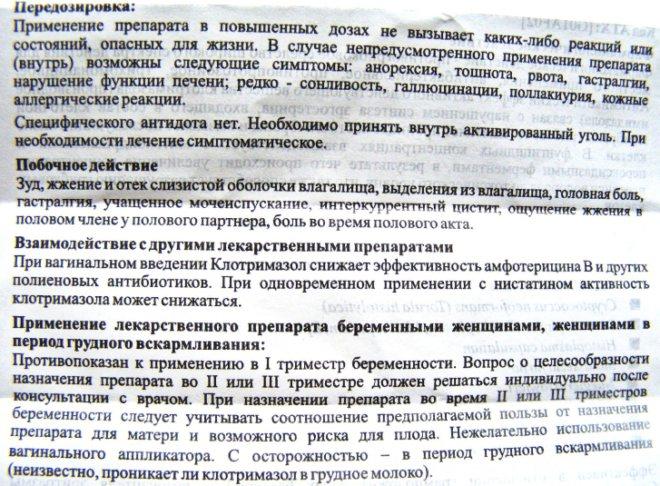 Препарат Кандид протипокази