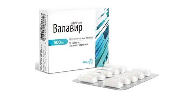 препарат Валавір