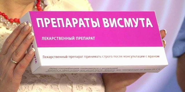 препарати вісмуту