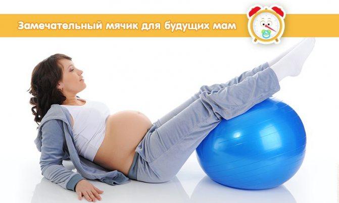 при вагітності м'ячик для вправо