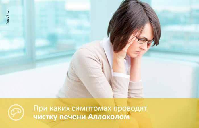 За яких симптомах проводять чистку печінки