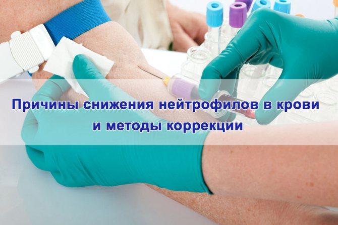 Причини зниження нейтрофілів в крові