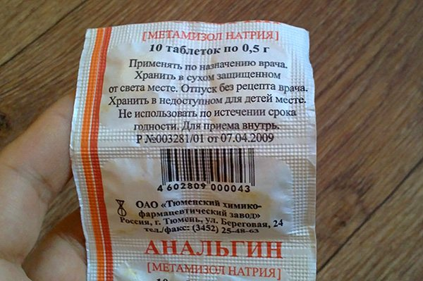 Застосування анальгіну і препаратів на основі метамізолу натрію обмежена в багатьох країнах світу.