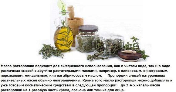 застосування масла