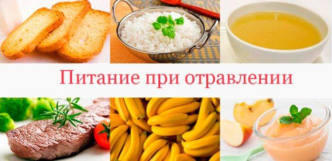 продукти, які дозволені при харчовому отруєнні