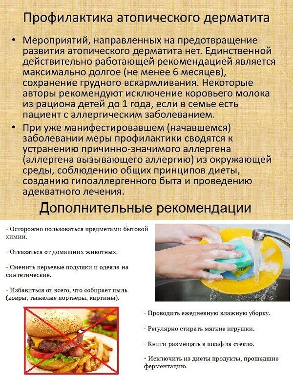 Профілактика атопічного дерматиту у дітей