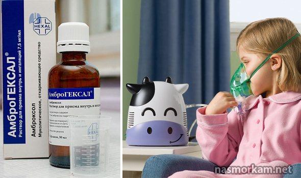 Розчин амброгексал для прийому всередину и інгаляцій