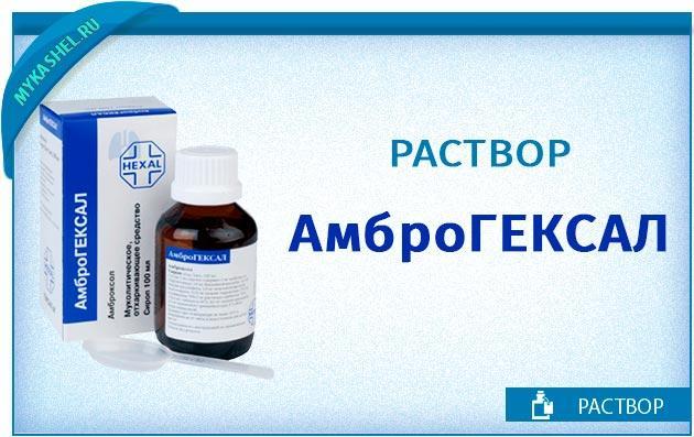 розчин амброгексал