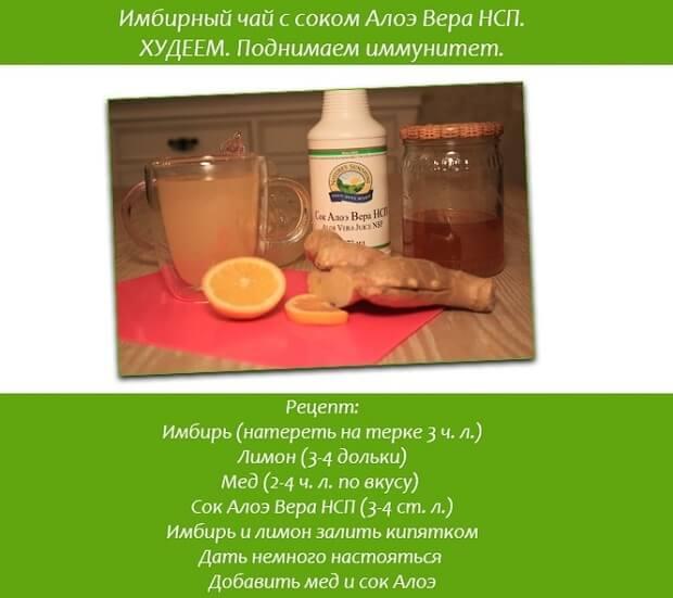 Рецепт імбирного чаю