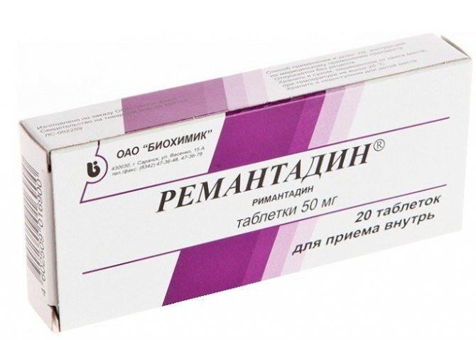 ремантадин таблетки спосіб застосування і дози