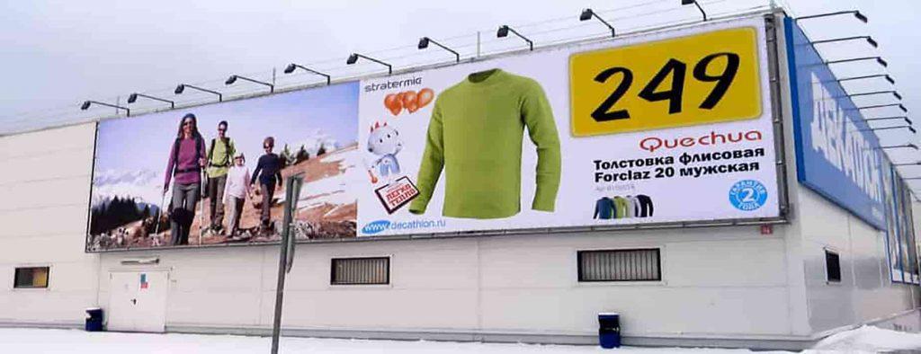 Широкоформатний друк в якості реклами на торговому центрі