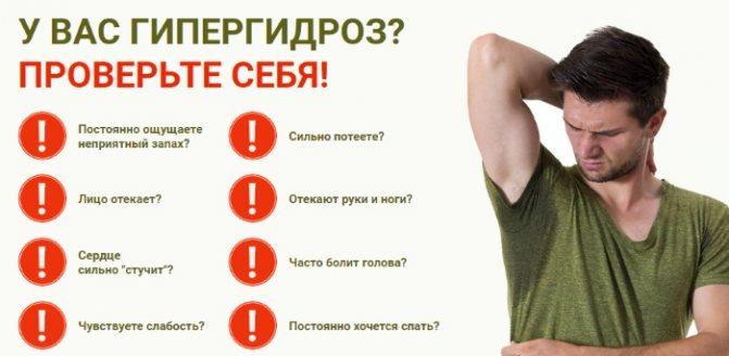 Сильне потовиділення у чоловіків.  Причини ночами, на обличчі, під пахвами, всього тіла, під час сну, тренування, після їди.  Лікування, народні засоби