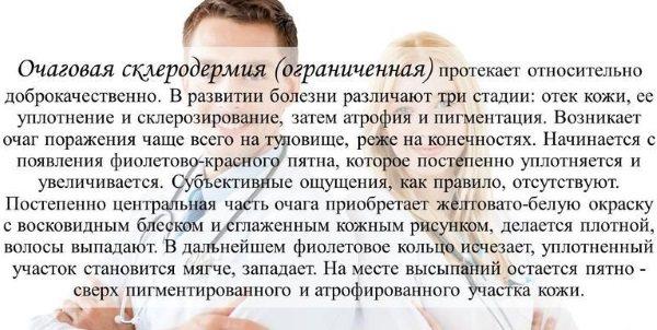 Склеродермия. Ознаки захворювання, фото, лікування, клінічні рекомендації