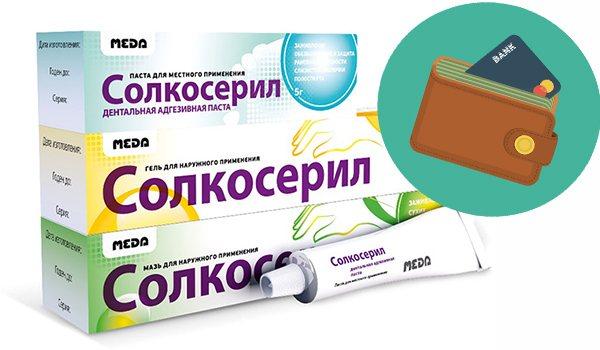 Солкосерил - інструкція із застосування - ціна