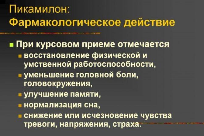склад Пікамілону