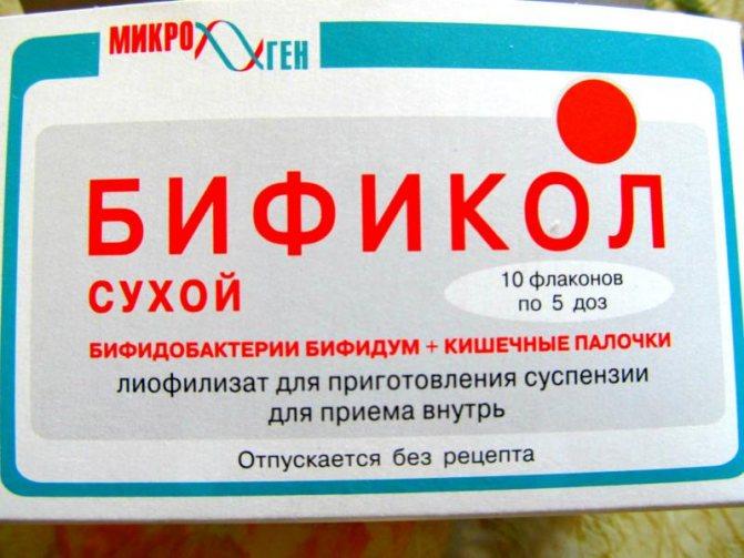 Засоби для лікування шлунково-кишкового тракту Мікроген ФГУП НВО ...