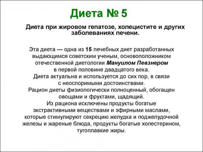 Стіл 5 при гепатозі печінки