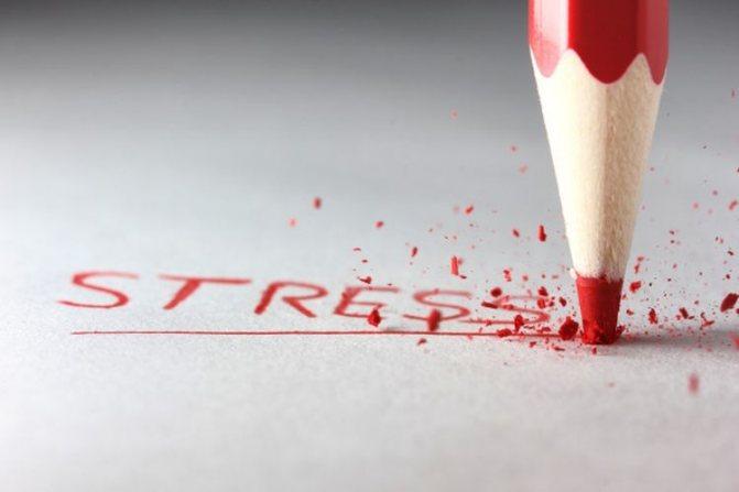 Стрес сьогодні є невід'ємною частиною нашого життя
