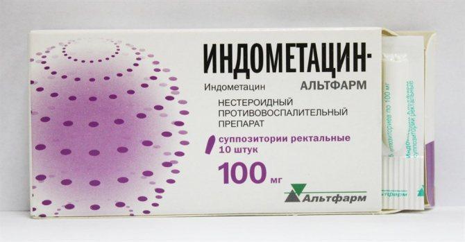 свічки индометацина