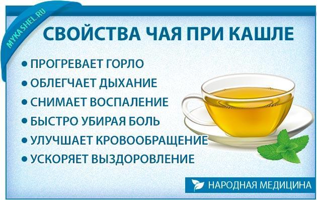 Властивості цілющого чаю