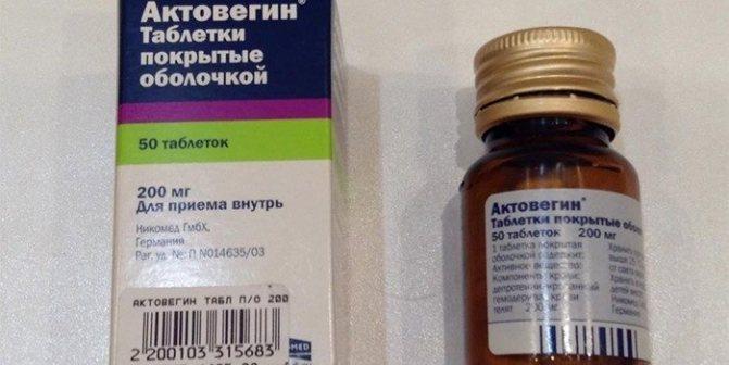 таблетки Актовегін