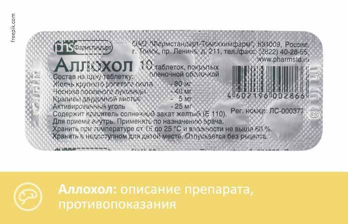 таблетки Алохол