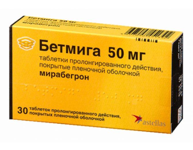 Таблетки Бетміга від нетримання сечі