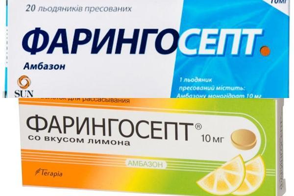 таблетки фарингосепта
