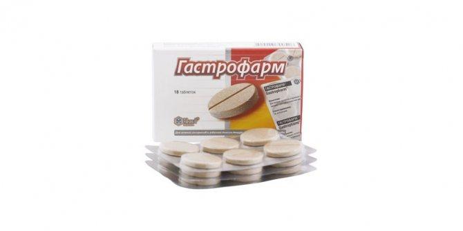таблетки Гастрофарм