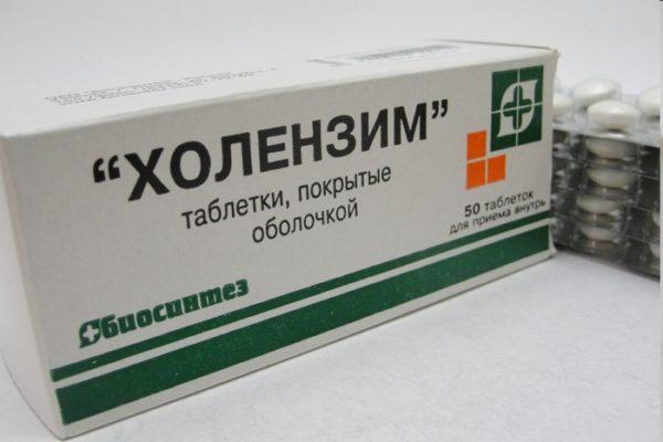 Таблетки холензим від чого їх вживають