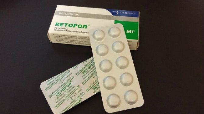 таблетки кеторол